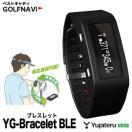 ユピテルゴルフ Yupiteru ブレスレット型 ゴルフナビ YG-Bracelet BLE 腕時計型 2017年モデル