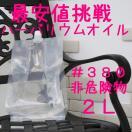 ハーバリウム オイル 2L #380 最安値挑戦中...