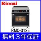 卓上ガスオーブン オーブンレンジ 電子レンジ 『リンナイ 電子コンベック RMC-S12E 卓上ガス高速コンビネーションレンジ』 3年保証