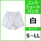 松亀被服 ニットショートパンツ 白 S-LL 運動着 体操服 体操着 半ズボン