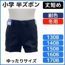 松亀被服 小学半ズボン従来丈 ゆったりサイズ 紺 冬 130B-170B