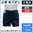 松亀被服 小学半ズボン従来丈 もっとゆったりサイズ 紺 冬 160BB-170BB
