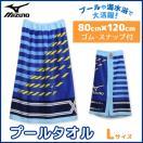 MIZUNOミズノ巻きタオルスプラッシュラップタオルMG462900