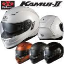 OGK KAMUI-2 (カムイ2) KAMUI2 フルフェイスヘルメット インナーシールド装備
