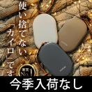 充電式カイロ モバイルバッテリー機能付 MT...