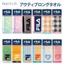 FILA スポーツタオル/抗菌防臭/ブランド/アクティブにスポーツできるタオル(FILA-アクティブロングタオル)