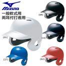 野球 ヘルメット 一般軟式用 両耳付き MIZU...