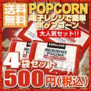 ポイント消化 500  | カークランド ポップコーン 4袋セット 限定セール 送料無料