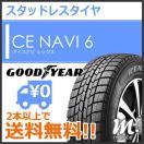 2017年製 スタッドレスタイヤ グッドイヤー ICE NAVI 6 155/65R13 73Q◆アイスナビ 軽自動車用
