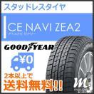 【2016年製】スタッドレスタイヤ グッドイヤー ICE NAVI ZEA2 155/65R13 73Q◆アイスナビ 軽自動車用