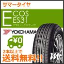 サマータイヤ ヨコハマ ECOS ES31 165/70R14 81S◆【偶数本数注文のみ】エコス 乗用車用 低燃費タイヤ