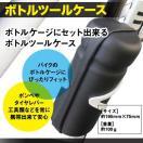 防水 ファスナー ジッパー ツールボトル ツール ケース ボトルケージに 自転車 工具入れ