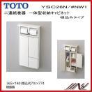 品番: YSC26N #NW1 / TOTO:二連紙巻器一体型収納キャビネット  埋込タイプ