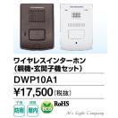 全国送料無料 DXアンテナ DWP10A1 ワイヤレスインターホン 親機・玄関子機セット