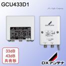 DXアンテナ GCU433D1 家庭用ブースター CS/BS-IF・UHFブースター 33dB/43dB共用形 在庫あります 送料無料