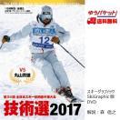 技術選 DVD 2017 第54回全日本スキー技術選手権大会 「54th技術選」DVD  スキーグラフィック 芸文社