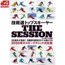 スキー DVD THE SESSION in 白馬八方尾根 2...