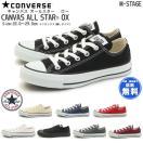 コンバース CONVERSE CANVAS ALL STAR OX(キャンバス オールスター ロー)定番カラー全8色 [レディースサイズ ローカット]