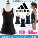 アディダスadidas女の子水着子供用スカート付きワンピーススクール水着(スイミングプール女児紺黒)