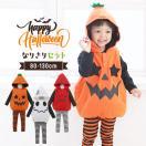 セール ハロウィン コスプレ 子供 パンプキン着ぐるみ3点セット  衣装 仮装 変身 なりきり カバーオール つなぎ かぼちゃ