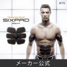 シックスパッド アブズフィット SIXPAD Abs Fit メーカー公式 MTG 腹筋 アブズ EMS シックス パッド シックスパット トレーニング EMS ロナウド お腹