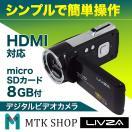 ビデオカメラ 本体 デジタルビデオカメラ (LIV-SCDV) フルHD ムービーカメラ 500万画素 パノラマ HDMI FULL HD 2.7インチ TFTカラー液晶 LIVZA