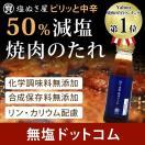 減塩 焼肉のたれ 50% 減塩 塩ぬき屋 焼き肉...