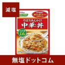 減塩レトルト食品 ハウス やさしくラクケア 中華丼 2袋セット