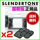 スレンダートーン 交換パッド 正規品 (2セット 3枚入 合計6枚)スレンダートーン ベルトタイプ全て対応 SLENDERTONE 交換パット【メール便送料無料】
