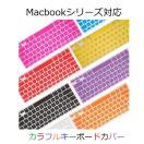 Macbook Air13 2020 専用 キーボードカバー...