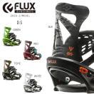 送料無料 スノーボード ビンディング FLUX フラックス DS ディーエス 16-17モデル DD K8