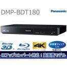 Panasonic/パナソニック  DMP-BDT180-K(ブ...