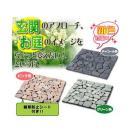 ComoLife/コモライフ  68317 雑草が生えないおしゃれな天然石マット 6枚組 グリーン