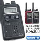 トランシーバー IC-4300 インカム 無線機 I...