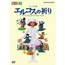 エルコスの祈り 劇団四季 (DVD)