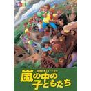 嵐の中の子どもたち 劇団四季 (DVD)
