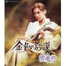 雪華抄/金色の砂漠 (Blu-ray)