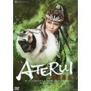 阿弖流為 -ATERUI- (DVD)