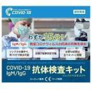 高精度!COVID-19 IgM/IgG 抗体検査キット...