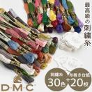 ゆうパケ可 DMC社の刺繍糸 25番糸 グリーンからイエロー系17色 《 刺繍 刺しゅう ししゅう ステッチ クロスステッチ 》