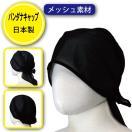 バンダナキャップ 海賊風 調理バンダナ帽子 メッシュ カフェ 飲食 男女兼用 日本製 ブラック フリーサイズ 1099K センツキ SENTSUKI