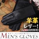 手袋 紳士愛用 手袋 羊革レザー 五本指 冬 暖かい アウトドア レザーグローブ ウインターグローブ 保温性抜群 防寒 防水冬物 寒いとき活躍