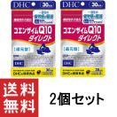 DHC コエンザイムQ10 ダイレクト 30日分×...