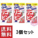DHC リコピン 30日分 30粒 ×3個セット サ...
