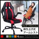 オフィスチェア デスクチェア メッシュ PU パソコンチェア ワークチェア オフィスチェアー ロッキング  椅子