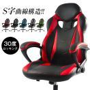 オフィスチェア メッシュ PU パソコンチェア ワークチェア オフィスチェアー ロッキング  椅子