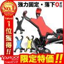 スマホホルダー 自転車 バイク 携帯ホルダー スマホ スタンド ホルダー 携帯 マウント 【改良版X66】