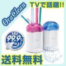 オーラクリーン DV-410 紫外線ハブラシ除菌庫オーラクリーン