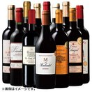 ワインセット ボルドー金賞 赤ワインセット12本お楽しみ wine set 送料無料