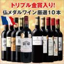 ワインセット トリプル金賞ボルドー入り!フランスメダル受賞赤厳選10本セット29弾  (送料無料) wine set